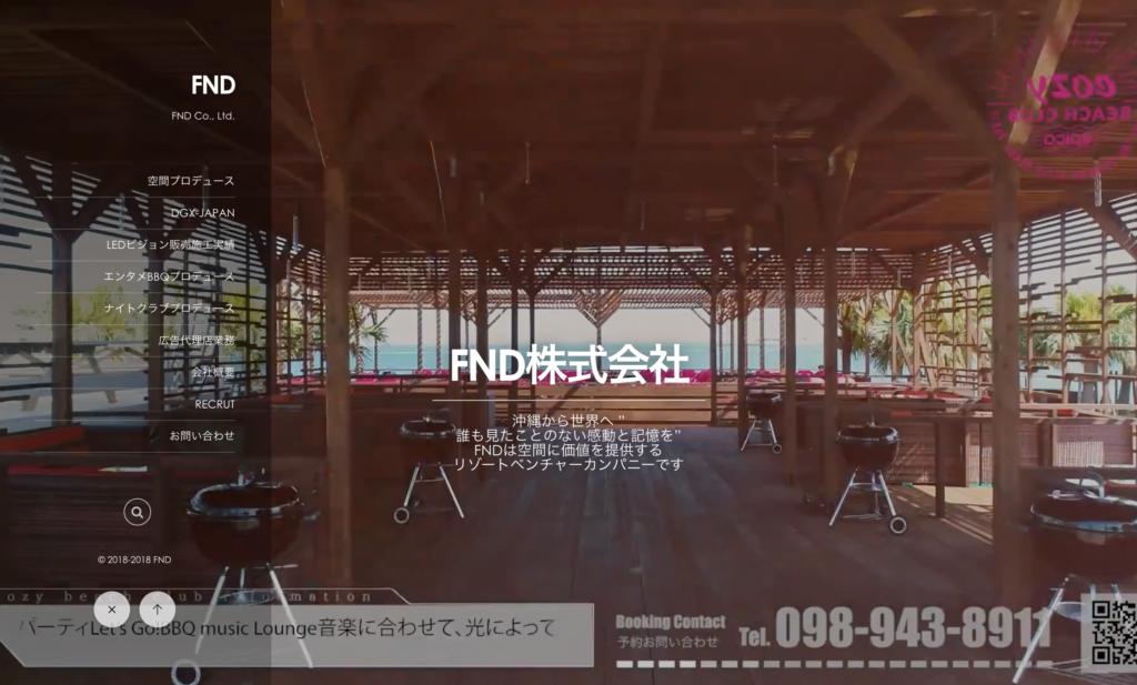 FND株式会社 WEB SITE制作