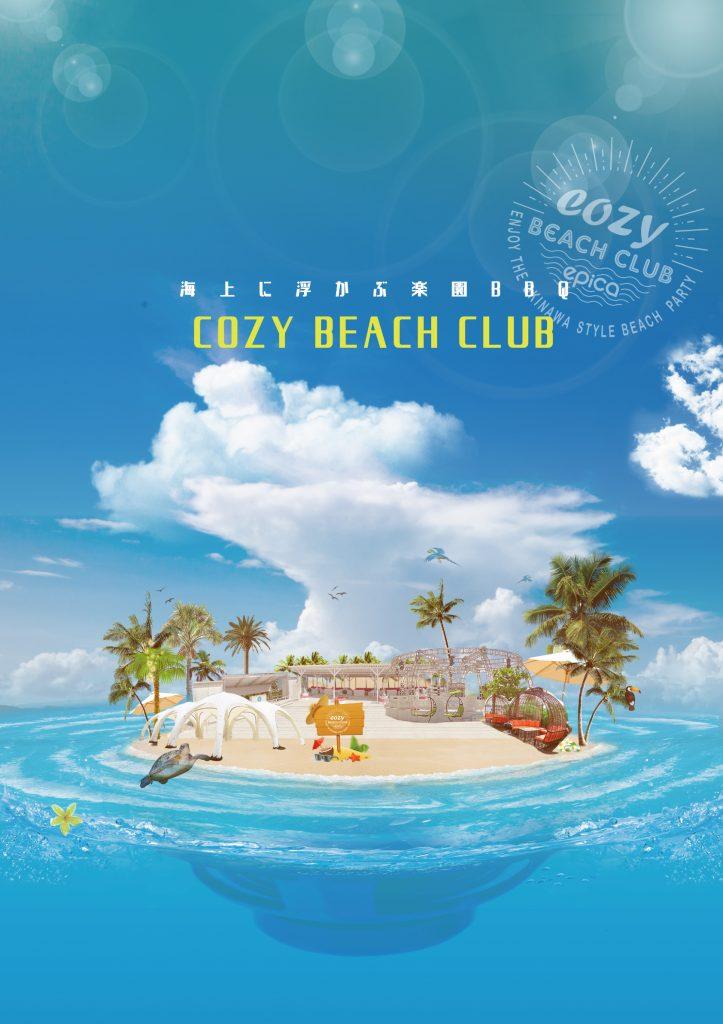 cozy beach clubポスター制作